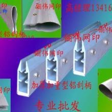 供应加厚加重型铝刮柄