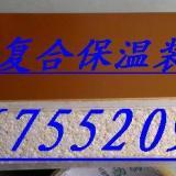 供应镁质复合保温装饰板-A级防火装饰板全国招商18675520997