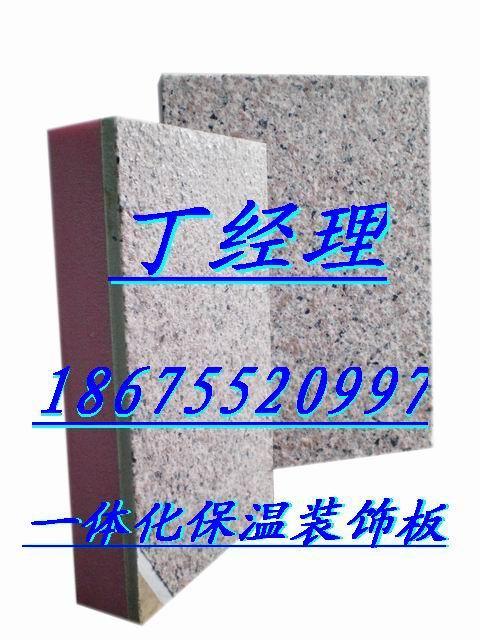 供应外墙保温复合板系统,真金板保温装饰一体板,苏州一体化保温装饰系统厂家直销价格合理