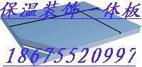 供应防火装饰板保温装饰整体板深圳摩天丁经理18675520997
