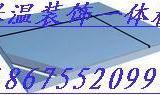 供应外墙保温装饰整体板江苏公司热线18675520997