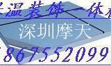 供应摩天丁经理氟碳保温装饰工程施工18675520997