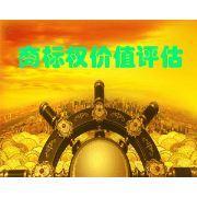 供应北京商标价值评估有限公司商标评估批发