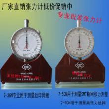 供应桂林张力计 7-36N丝网张力计 网版张力计 网版张力仪 批发