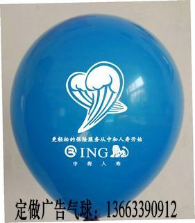 供应气球定做,气球厂,广告气球,汽球气球定做气球厂广告气球汽球
