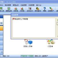 供应广州进销存财务软件经典版