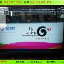 供应中国移动3G专业柜台供应