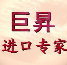 新旧化工仪器仪表进口代理广州化工设备进口报关商检代理