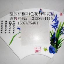 供应ABS塑胶外壳彩色图案喷印机ABS注塑工艺品图案彩绘喷印机