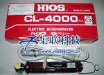 供应河北CL-4000电批碳刷帽日本HIOS电动螺丝刀专业维修批发