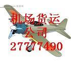 供应深圳空运公司深圳到北京红酒运输图片