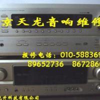 北京金诚天龙音响维修中心天龙功放维修天龙音响维修天龙CD维修
