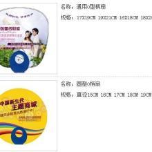 供应南京广告扇