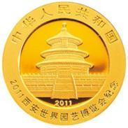 世界园艺博览会熊猫加字金银纪念币图片