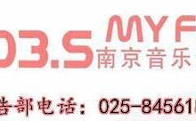 供应FM1035电台广告