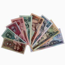 1990年人民币小全套9张价格第四套小全套珍藏册价格135-2253-6056