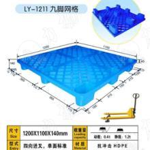 供应北京托盘北京塑料托盘北京塑料托盘
