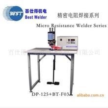 供应电动工具电池点焊机