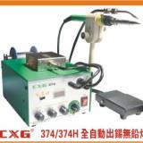供应深圳自动出锡焊台创新高自动出锡无铅焊台CXG-374出锡系统