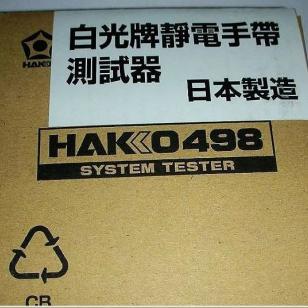 广东hakko498图片