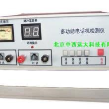 电话机检测仪/电话机
