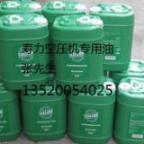 供应北京寿力空压机油250022669