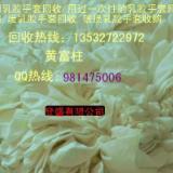 供应回收废电子硅胶价格/有收购手指套的吗/多少钱斤