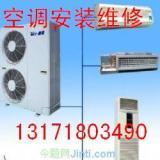 供应石家庄中央空调移机加氟清洗保养87883581石家庄空调安装电话