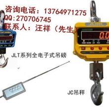 供应苏州钰恒2吨电子吊钩秤/2000公斤电子吊称价格图片