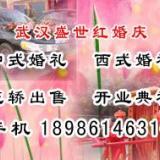 供应武汉婚庆-中式