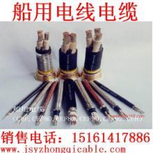 供应船用电缆