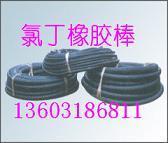 供应用于面板坝材料的氯丁橡胶棒