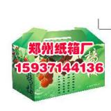 供应山西彩色印刷包装纸箱厂晋城纸箱厂