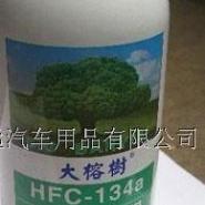 大榕树134冷媒图片