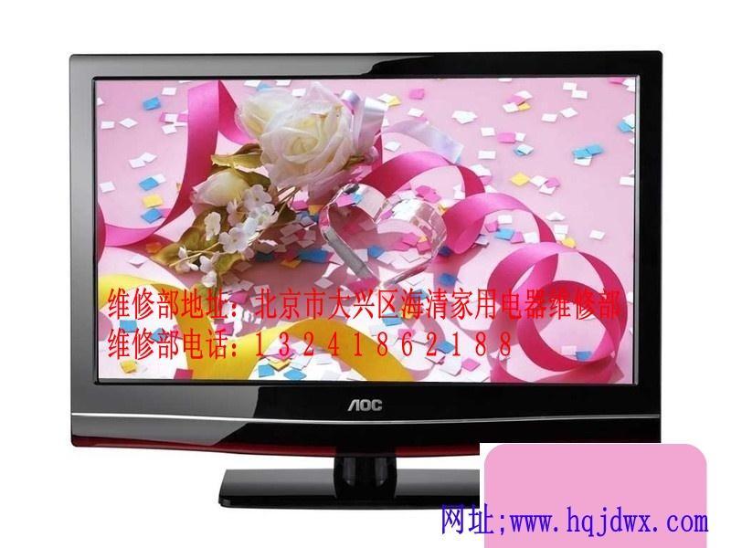 北京液晶电视维修