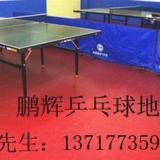 供应北京乒乓球地胶批发羽毛球地胶
