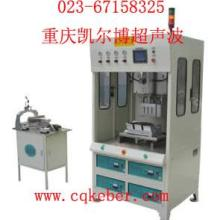 重庆汽车仪表盘焊接机