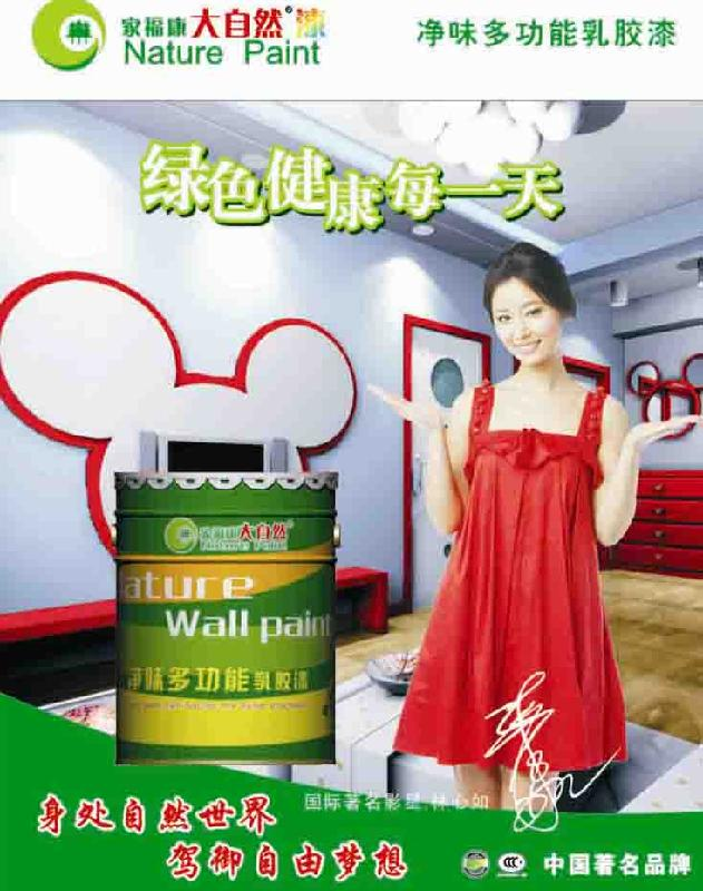 供应最专业的油漆涂料生产厂家大自然漆