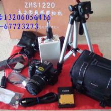 供应ZHS1220防爆照相机