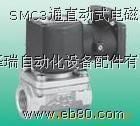 供应SMC3通直动式电磁阀VT307