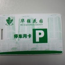 供应智能业主卡智能卡停车场收费卡批发