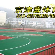京津冀体育硅pu篮球场施工一流施工品质卓越,价格最低批发