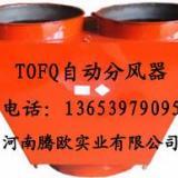 供应分风器 煤矿分风器 铁质局扇分风器 自动分风器