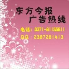 供应郑州东方今报广告代理电话是什么