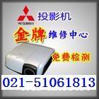 供应上海明基投影机维修;投影不清楚维修-51061813    图片