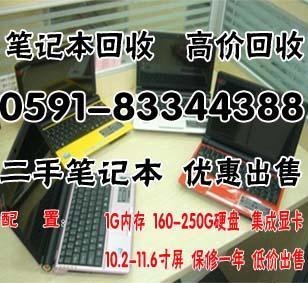 福州二手笔记本图片