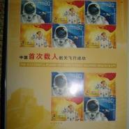 中华民国邮票2008年邮票图片