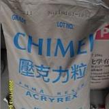 供应 PMMA CM-211 台湾奇美 CM211 PMMA塑料