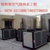 供应杭州空气能热水器维护保养