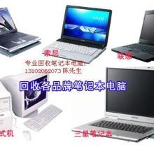 天津顺心各种品牌电脑回收,笔记本电脑,上网本电脑回收。